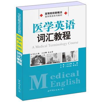 高等院校新概念医学英语系列教材                 医学英语词汇教程 正版书籍 限时抢购 当当低价 团购更优惠 13521405301 (V同步)