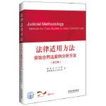 法律适用方法 劳动合同法案例分析方法(第2版) 国家法官学院,德国国际合作机构 中国法制出版社