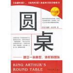 【新书店正版】圆桌,戴维?珀金斯,中国青年出版社9787500653394