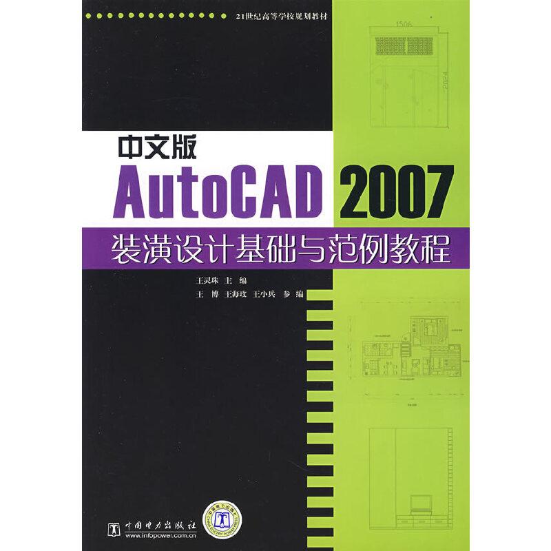 (中文版)AutoCAD 2007装潢设计基础与范例教程