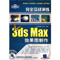 完全实战演练――3DS MAX效果图制作(配光盘)(完全实战演练)