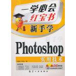 一学必会 新手学:Photoshop实用技术(赠盘)