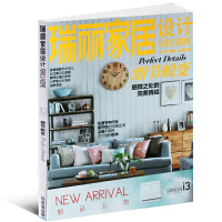 瑞丽家居设计杂志2017年10月 细节蜕变30款打动自己的个性家具10款心动电器刘冬沁自然界本身就是艺术家 时尚家装设计艺术期刊