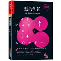 爱的沟通 约翰・戈特曼等 著 爱情与婚姻中的情商课两性关系良性沟通技巧女性情感男人的伎俩女人的道行恋爱心理学书籍两性情