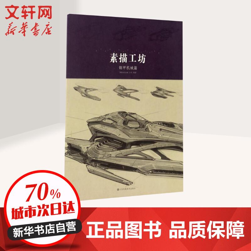 素描工坊钢甲机械篇 3dtotal.com公司 编著 【文轩正版图书】
