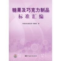 糖果及巧克力制品标准汇编 中国标准出版社第一编辑室 9787506654500-TC