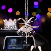 汽车挂件水晶 风铃铛挂饰挂坠车内饰品女神女士款车装饰吊坠摆件