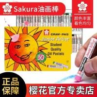 日本Sakura正品樱花牌蜡笔25色36色48色50色重彩油化棒可水洗幼儿园文具用品宝宝画笔套装儿童安全无毒油画棒