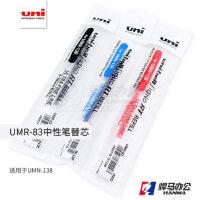 日本进口UNI三菱笔芯UMR-83/85N K6中性笔芯适用于UMN-155按动中性笔学生考试黑色水笔芯0.38/0.