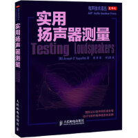 实用扬声器测量,钱诗金,人民邮电出版社9787115254320