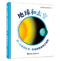 地球和太空 9787544862462 接力出版社 [法]戴尔芬・芭德莱蒂娜著