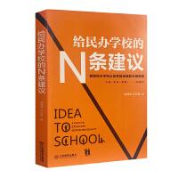 【正版】给民办学校的N条建议 褚清源 王红顺