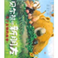 """""""贝尔熊和朋友们""""绘本系列-贝尔熊的新朋友(简装版)"""