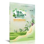 绿色总动员――湿地环境教育读本