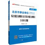 北京事业单位考试用书 中公2020北京市事业单位公开招聘工作人员考试专用教材综合能力测验(公共基本能力测验)1001题