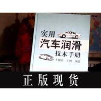 【二手旧书9成新】【正版现货】实用汽车润滑技术手册