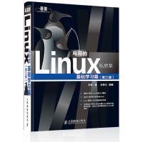 【旧书二手书8成新】鸟哥的Linux私房菜 基础学习篇 第三版 鸟哥9787115226266 鸟哥 97871152