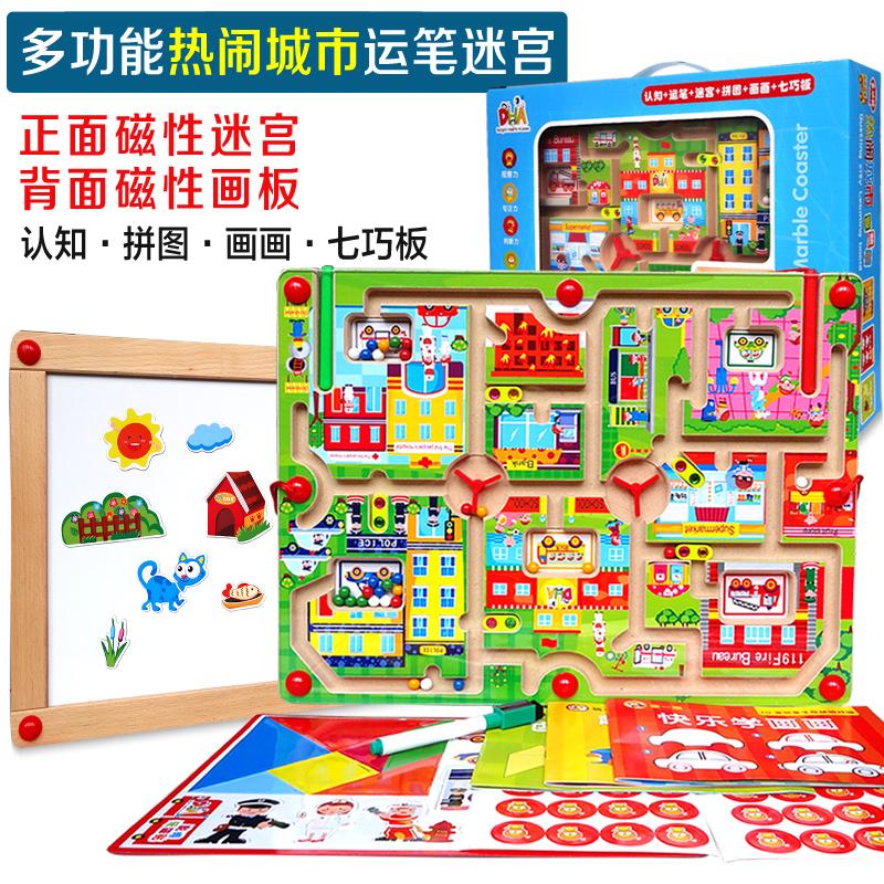 儿童益智木玩具磁性运笔迷宫DHA热闹城市磁铁走珠游戏