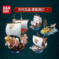 万代海贼王拼装手办船模型 伟大的船 万里阳光号千阳黄金梅丽梅利