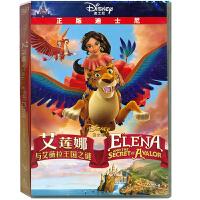 新华书店正版 动画电影 迪士尼 艾莲娜与艾薇拉王国之谜DVD