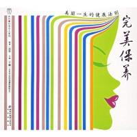 正版促销中tg~完美保养 9787200063769 汉竹,丁辉 北京出版社