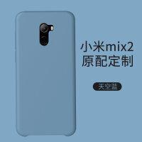 小米mix2手机壳 新款液态硅胶小米8小米mix2s保护套mix 2smix3磨砂防摔软壳mlx