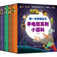 次发现丛书 透视眼系列 动物恐龙3-6周岁儿童科普大百科全书小学一二年级课外阅读物3d立体幼儿启蒙手电筒故事绘本书籍正