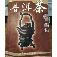 【二手旧书9成新】【正版现货】普洱茶 邓时海 9787541619601 云南科学技术出版社
