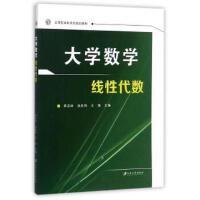 应用型本科系列规划教材 大学数学 线性代数 正版 李志林,涂庆伟,王强 9787568405102