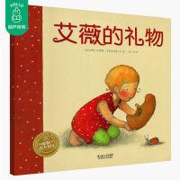 海豚绘本花园 艾薇的礼物(平)0-3-6岁岁儿童温馨成长绘本漫画故事书 教孩子学会付出给予懂得关爱感恩