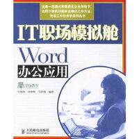 【新书店正版】IT职场模拟舱:Word办公应用,朱晓嵘,马世娟著,人民邮电出版社9787115158093