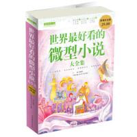 世界最好看的微型小说大全集(超值白金版),刘海涛,中国华侨出版社9787511316141