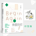 亲爱的你(丁丁张):畅销书作家、编剧丁丁张2020年全新重磅作品!