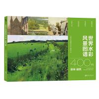世界水彩风景图谱400例・田地建筑