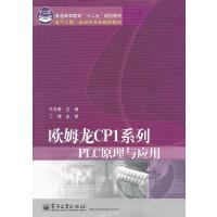 欧姆龙CP1系列PLC原理与应用(高等教材) 王冬青 主编 9787121145841 电子工业出版社【直发】 达额立减