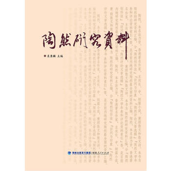 陶然研究资料 袁勇麟 9787211067367 全新正版图书