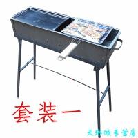 烧烤炉 野外家用烤架迷你便捷碳烤炉 户木炭 60厘米长套装 防锈