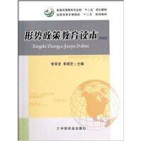 【旧书二手书8成新】形势政策教育读本第四版第4版 曾学龙 中国农业出版社 978710917956