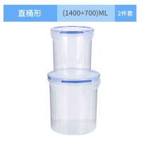 塑料保鲜盒套装密封便当盒冰箱收纳水果储物盒正长方形微波炉饭盒 直筒700ML+1400ML 2件套