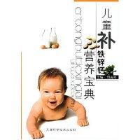 【旧书二手书八成新】儿童补铁锌钙营养宝典
