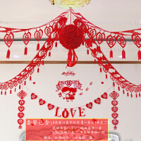 结婚庆婚房装饰客厅拉花创意婚礼新房卧室布置无纺布喜字拉花套餐