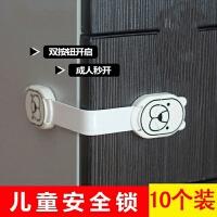 抽屉锁儿童安全锁宝宝冰箱门锁扣防小孩开抽屉扣婴儿防夹手柜子锁