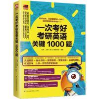 一次考好考研英语关键1000题 赵岚 主编;易人外语教研组 编著