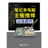 【二手旧书九成新】笔记本电脑主板维修高级教程 孙莹 9787121231292 电子工业出版社