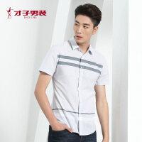 才子男装2018夏季新款男士青年休闲条纹衬衣修身舒适百搭短袖衬衫