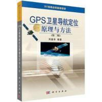 【二手书九成新】GPS卫星导航定位原理与方法 刘基余 科学出版社有限责任公司 9787030219954