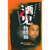 酒鬼杨晓楠:血与泪的戒酒历程 张华 中国青年出版社