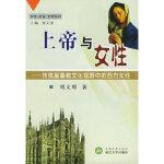 上帝与女性(传统基督教文化视野中的西方女性)――女性社会文明系列 刘文明 武汉大学出版社
