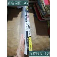 【旧书二手书9成新】托福听力1100句 核心词汇 以句为单位 独创4步训练法 /张�| 大连97875