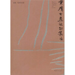 黄群书画作品集,黄群,文化艺术出版社9787503946400